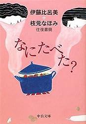 なにたべた?―伊藤比呂美+枝元なほみ往復書簡 (中公文庫)