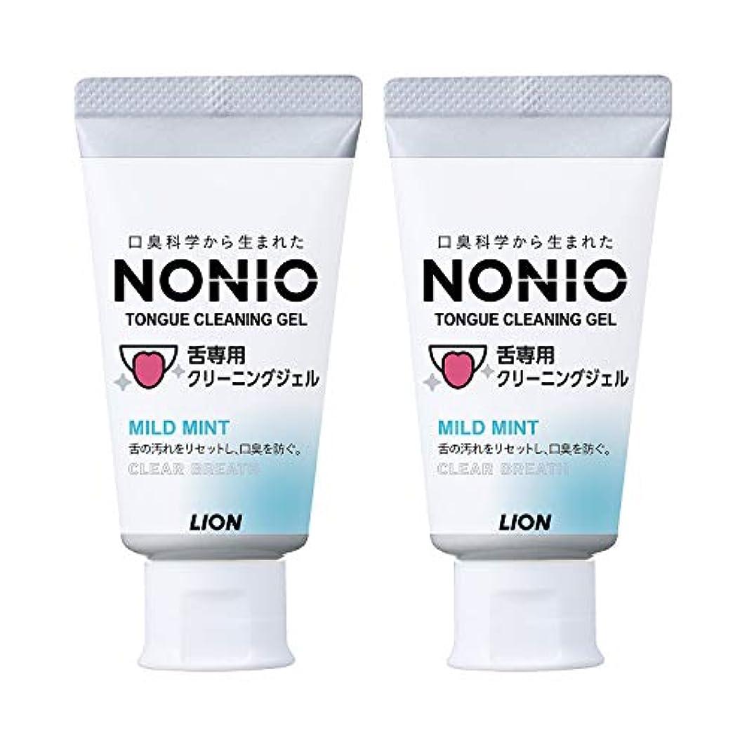 匿名敵強調するNONIO 舌専用クリーニングジェル 45g×2個