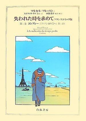 失われた時を求めて フランスコミック版 第1巻 コンブレーの詳細を見る