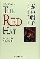 赤い帽子―フェルメールの絵をめぐるファンタジー