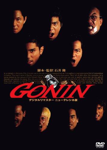 あの頃映画 「GONIN」 [DVD]