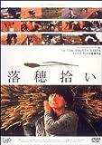 落穂拾い [VHS]