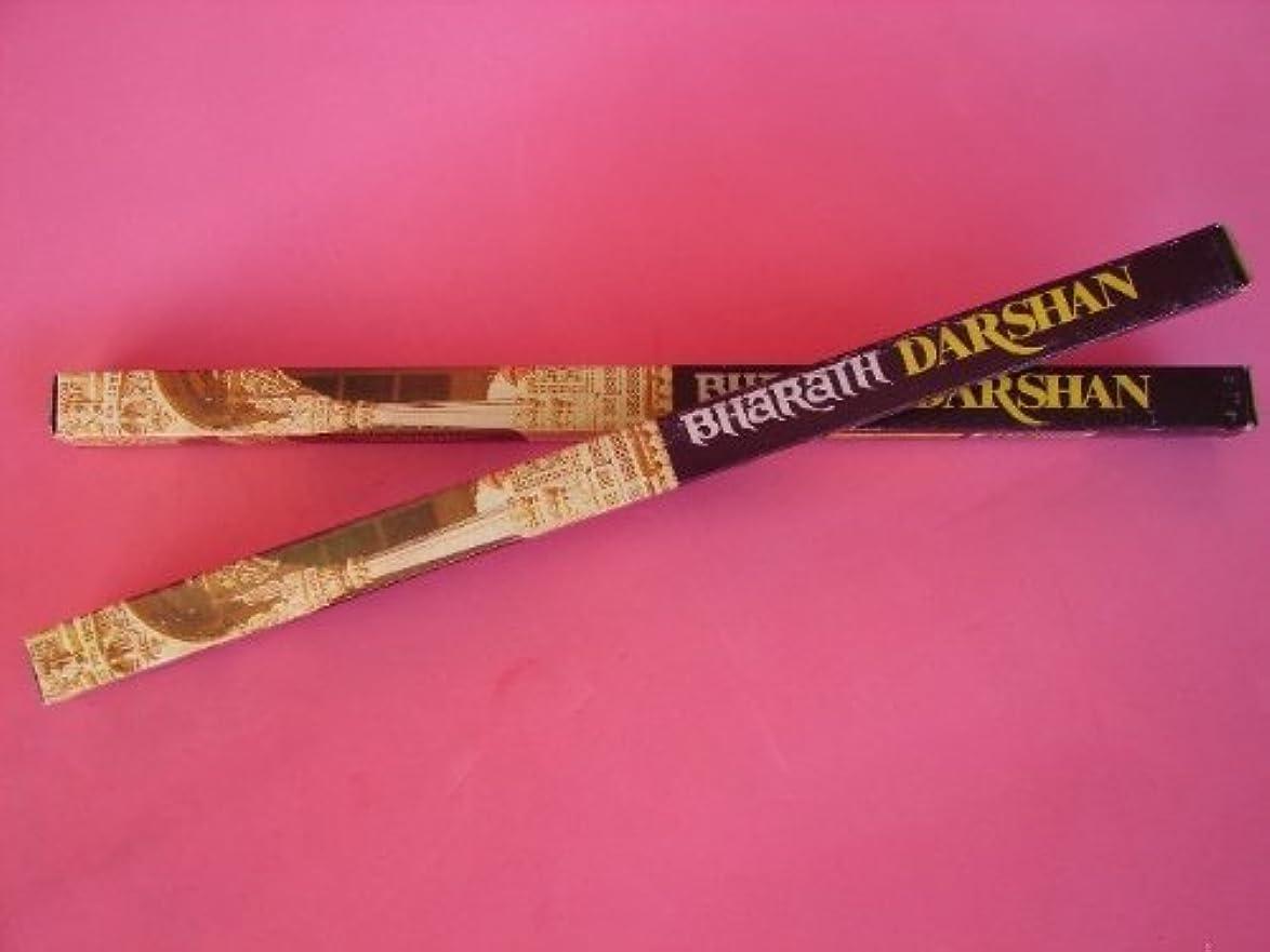 気を散らす未亡人癒す4 Boxes of BHARATH DARSHAN Incense Sticks