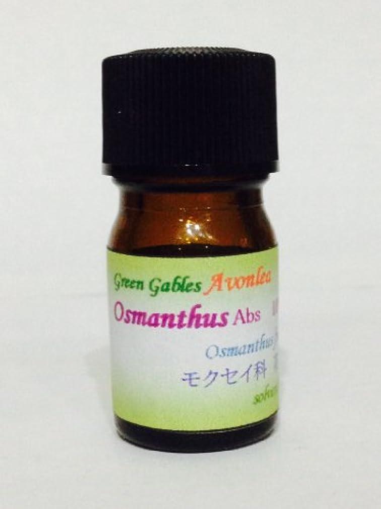 タイプシアー染色キンモクセイAbs 10% エッセンシャルオイル 精油 10ml