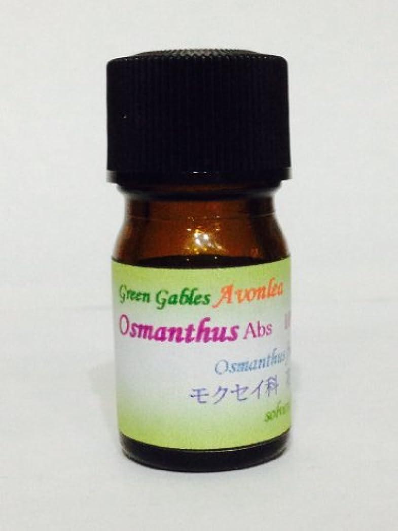 キンモクセイAbs 10% エッセンシャルオイル 精油 10ml