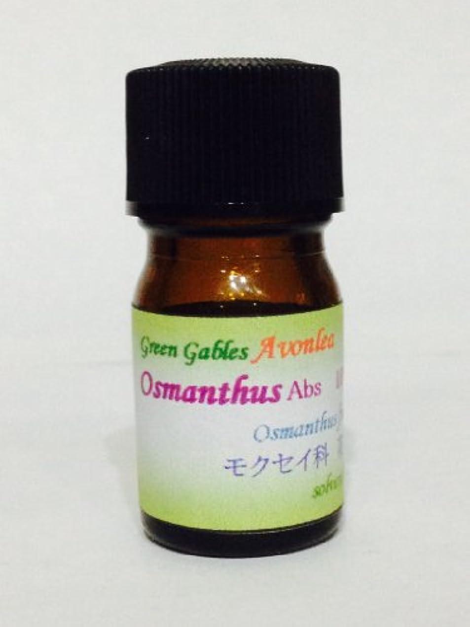 バタフライ番目アノイキンモクセイAbs 10% エッセンシャルオイル 精油 10ml