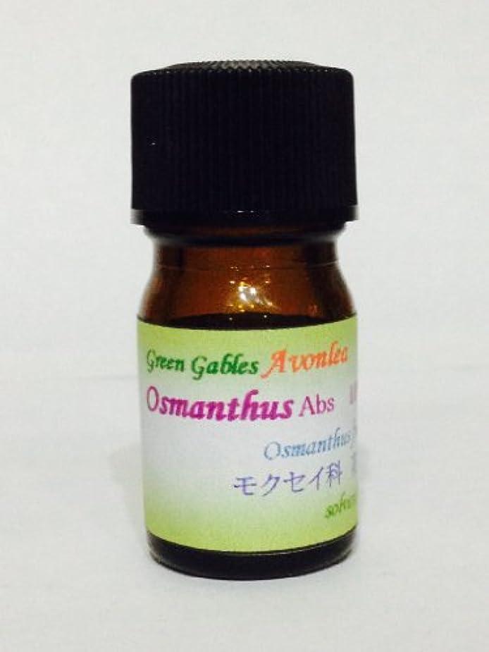 キンモクセイAbs 100% エッセンシャルオイル 精油 5ml