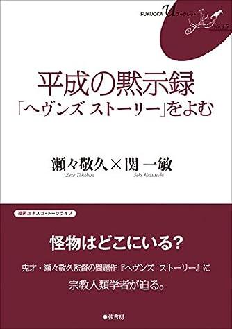 平成の黙示録「ヘヴンズ ストーリー」をよむ FUKUOKA U ブックレット15 (FUKUOKA Uブックレット No. 15)