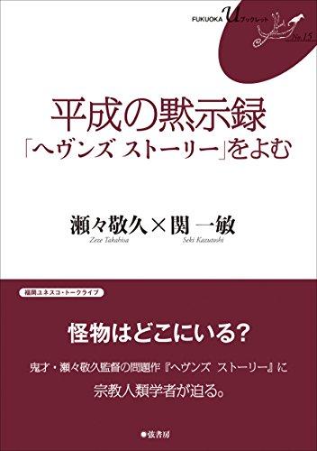 平成の黙示録「ヘヴンズ ストーリー」をよむ FUKUOKA U ブックレット15 (FUKUOKA Uブックレット No. 15)の詳細を見る