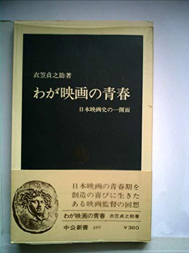 わが映画の青春―日本映画史の一側面 (1977年) (中公新書)