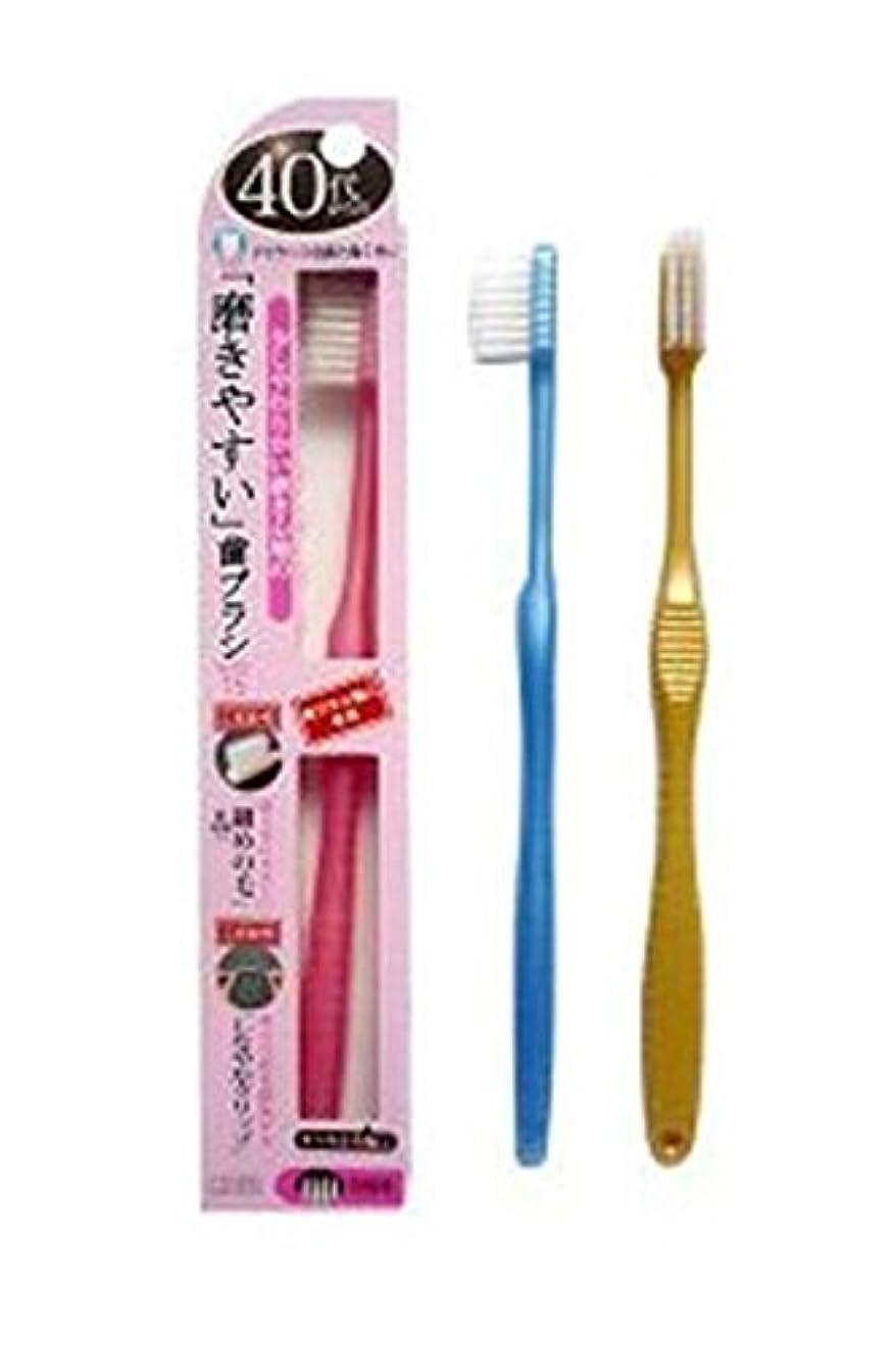 ライフレンジ 40代からの「磨きやすい」歯ブラシ 先細 12本 (ピンク4、ブルー4、ゴールド4)アソート