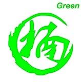 Amazon.co.jpノーブランド 緑 カッティング漢字シール 楠 クスノキ ナン Camphor tree シール