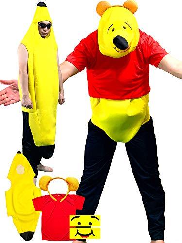 RS バナナ が プーさん に大変身 コスプレ メンズ レディース 兼用 着ぐるみ ディズニー おもしろグッズ (4点セット)