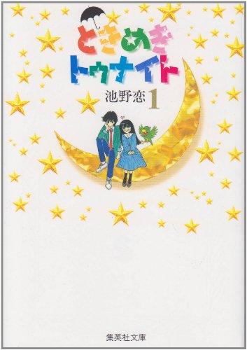 ときめきトゥナイト (1) (集英社文庫―コミック版)