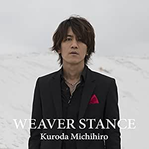 WEAVER STANCE -special edition- 【特別盤】