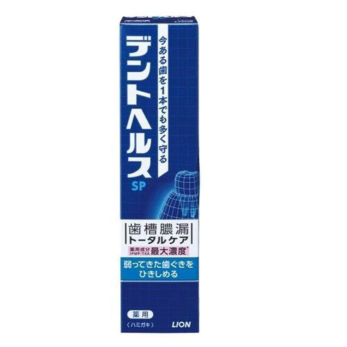 前任者心臓水銀のライオン デントヘルス 薬用ハミガキ SP 120g (医薬部外品)× 4