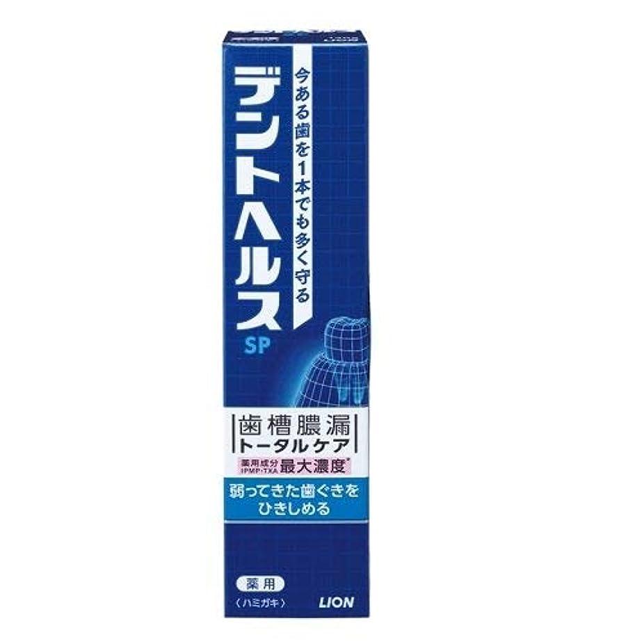 ルートありふれた力強いライオン デントヘルス 薬用ハミガキ SP 120g (医薬部外品)× 4
