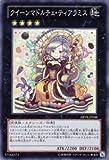 遊戯王 ABYR-JP048-SR 《クイーンマドルチェ・ティアラミス》 Super