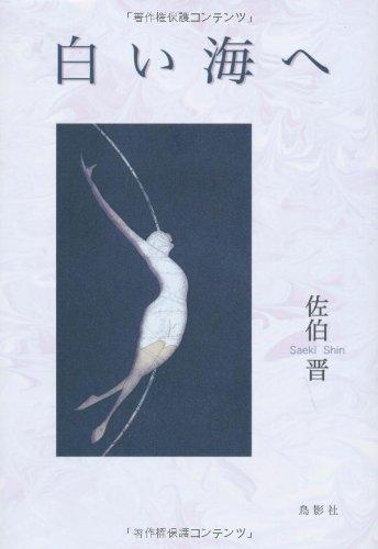 白い海へ (季刊文科コレクション)