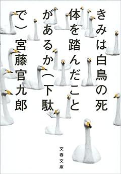 [宮藤官九郎]のきみは白鳥の死体を踏んだことがあるか(下駄で) (文春文庫)