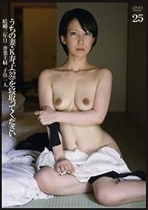 うちの妻・K寿子(32)を寝取ってください25 [DVD]