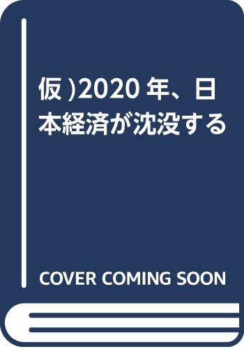 [画像:仮)2020年、日本経済が沈没する]