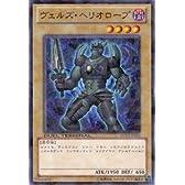 遊戯王カード 【ヴェルズ・ヘリオロープ】 DT13-JP024-N ≪星の騎士団 セイクリッド≫