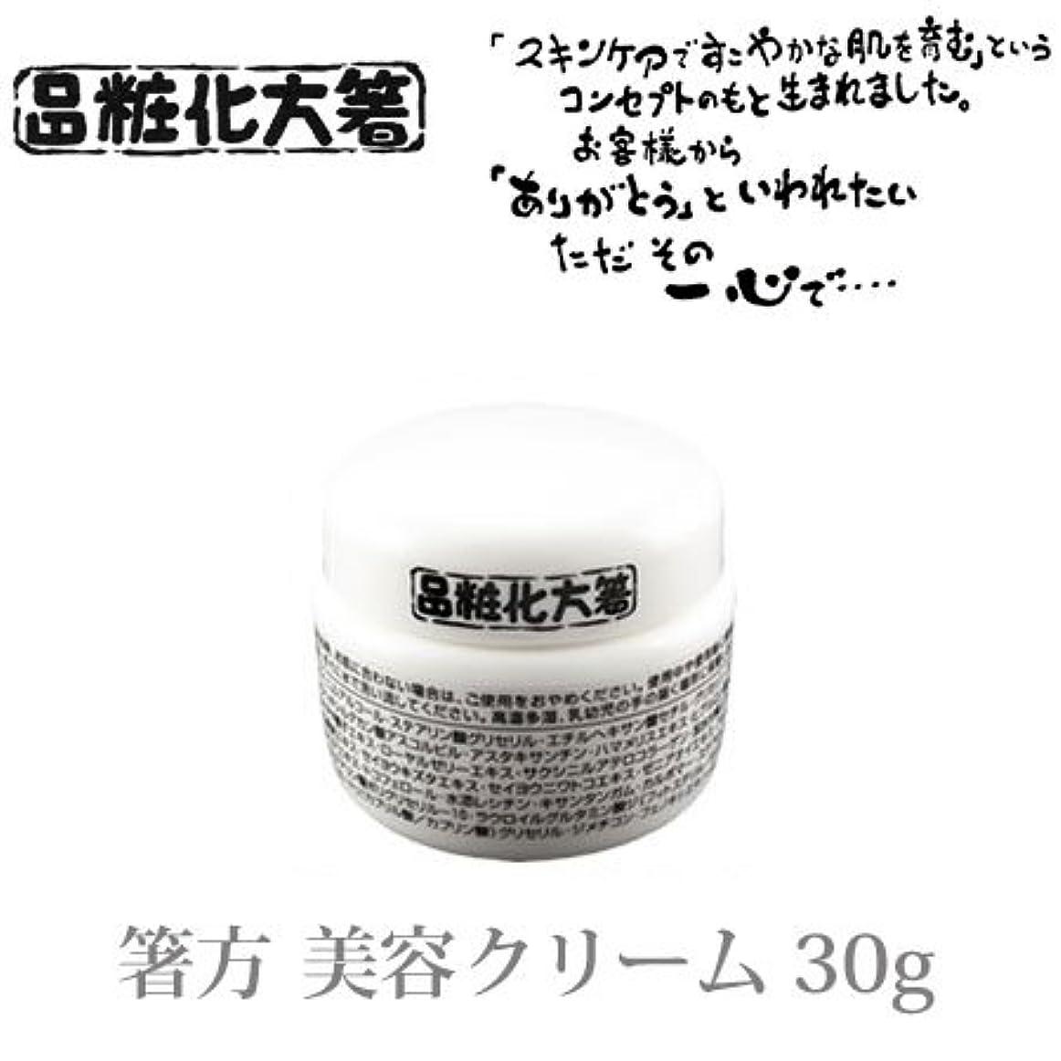 ボーダー放送限られた[箸方化粧品] 美容クリーム 30g はしかた化粧品