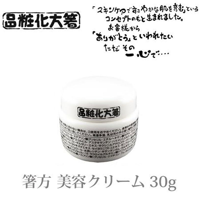 証拠これまで適度に[箸方化粧品] 美容クリーム 30g はしかた化粧品