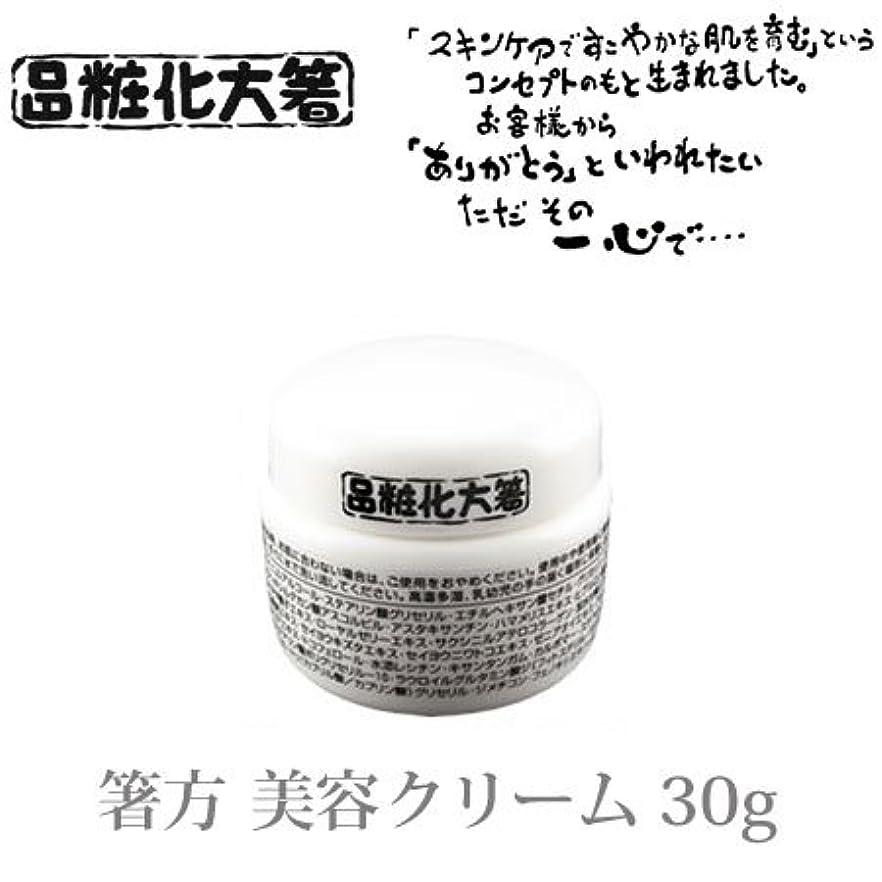 緊張する淡いアルファベット[箸方化粧品] 美容クリーム 30g はしかた化粧品