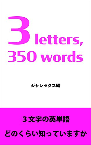 3 letters, 350 words 3文字の英単語どのくらい知っていますか ジャレックス単語学習ツール