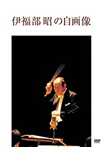 伊福部昭の自画像 [DVD]