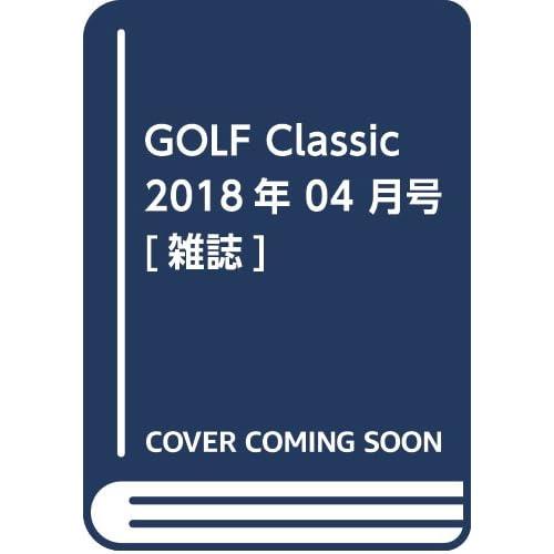 GOLF Classic 2018年 04 月号 [雑誌]