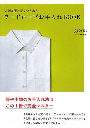 大切な服と長くつきあう ワードローブお手入れBOOKの詳細を見る