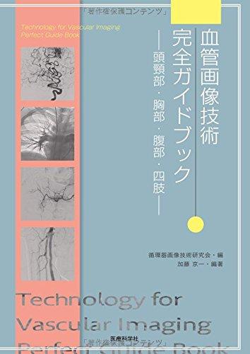 血管画像技術 完全ガイドブック ―頭頸部・胸部・腹部・四肢