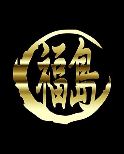 ノーブランド 黒 名前 ステッカー シリーズ 「福島」 ふくしま ふくじま フクシマ Fukushima 姓名 姓 なまえ 名字 氏 漢字