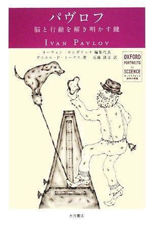 パヴロフ―脳と行動を解き明かす鍵 (オックスフォード科学の肖像)の詳細を見る