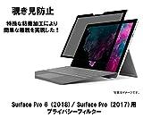【Surface Pro 7 /Surface Pro 6 / Surface Pro (2017)対応】12.3インチ3:2対応 着脱式 プライバシーフィルター ブルーライトカット 反射防止[覗き見防止2方向]