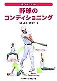 強くなるコアトレ 野球のコンディショニング