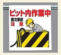 ワンタッチ取付標識 340-90 『ピット内作業中 酸欠事故注意』