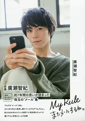 廣瀬智紀ブログBOOK「My Rule~またメールするね。~」<通常版> (東京ニュースMOOK)