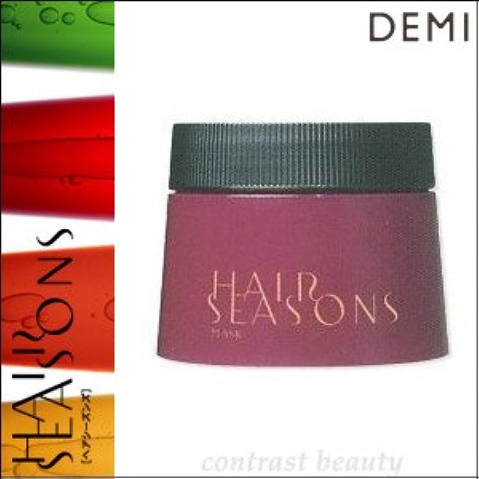 雲食い違い女性【X3個セット】 デミ ヘアシーズンズ マスク 250g DEMI HAIR SEASONS