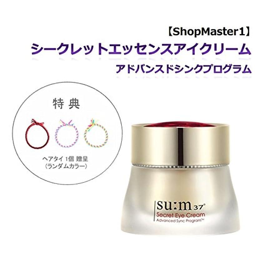 実現可能性セール濃度【su:m37° スム37° 】シークレットアイクリーム 20ml / Secret programming eye cream 20ml / 特典 - ヘアタイ贈呈(ランダムカラー) [並行輸入品]