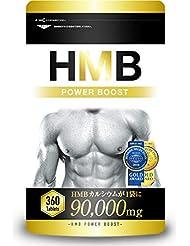 HMB POWER BOOST HMB サプリメント 360タブレット 1袋 90000mg 5袋セット