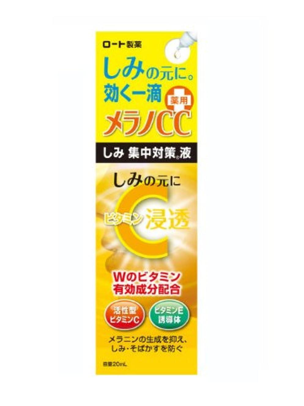 ロゴ目立つ卵メラノCC 薬用しみ集中対策液 20mL