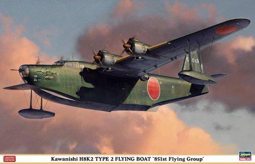 ハセガワ 1/72 川西 H8K2 二式大型飛行艇 12型