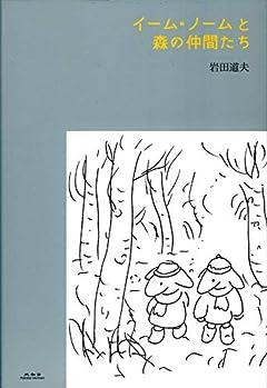 イーム・ノームと森の仲間たち