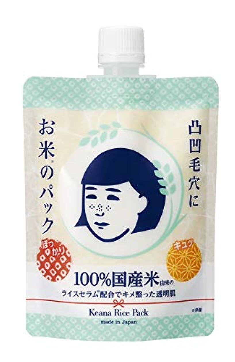 有毒な冷淡な怒っている毛穴撫子 お米のパック 単品 170g