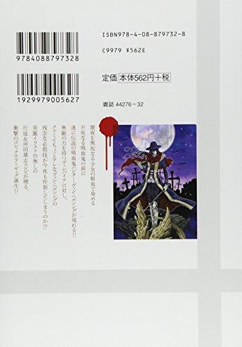 ヴァン・ヘルシング 1 (ヤングジャンプコミックス)
