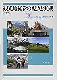 観光地経営の視点と実践 第2版 画像
